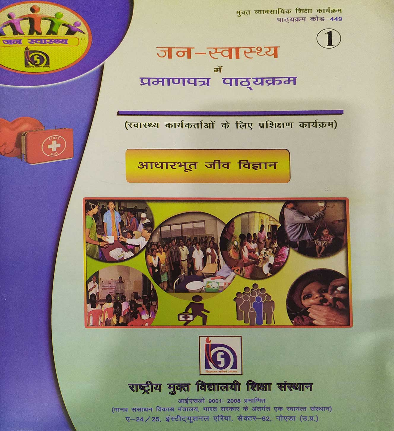 CCCH Book (Hindi) - 449