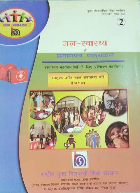 CCCH Book (Hindi) - 450