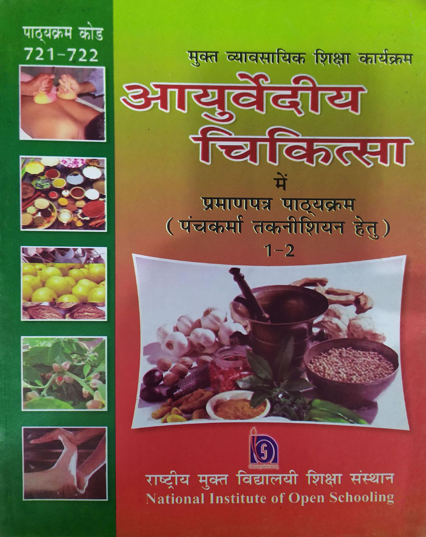 Theory Book (Hindi) - 722