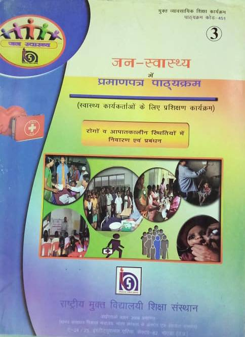 CCCH Book (Hindi) - 451