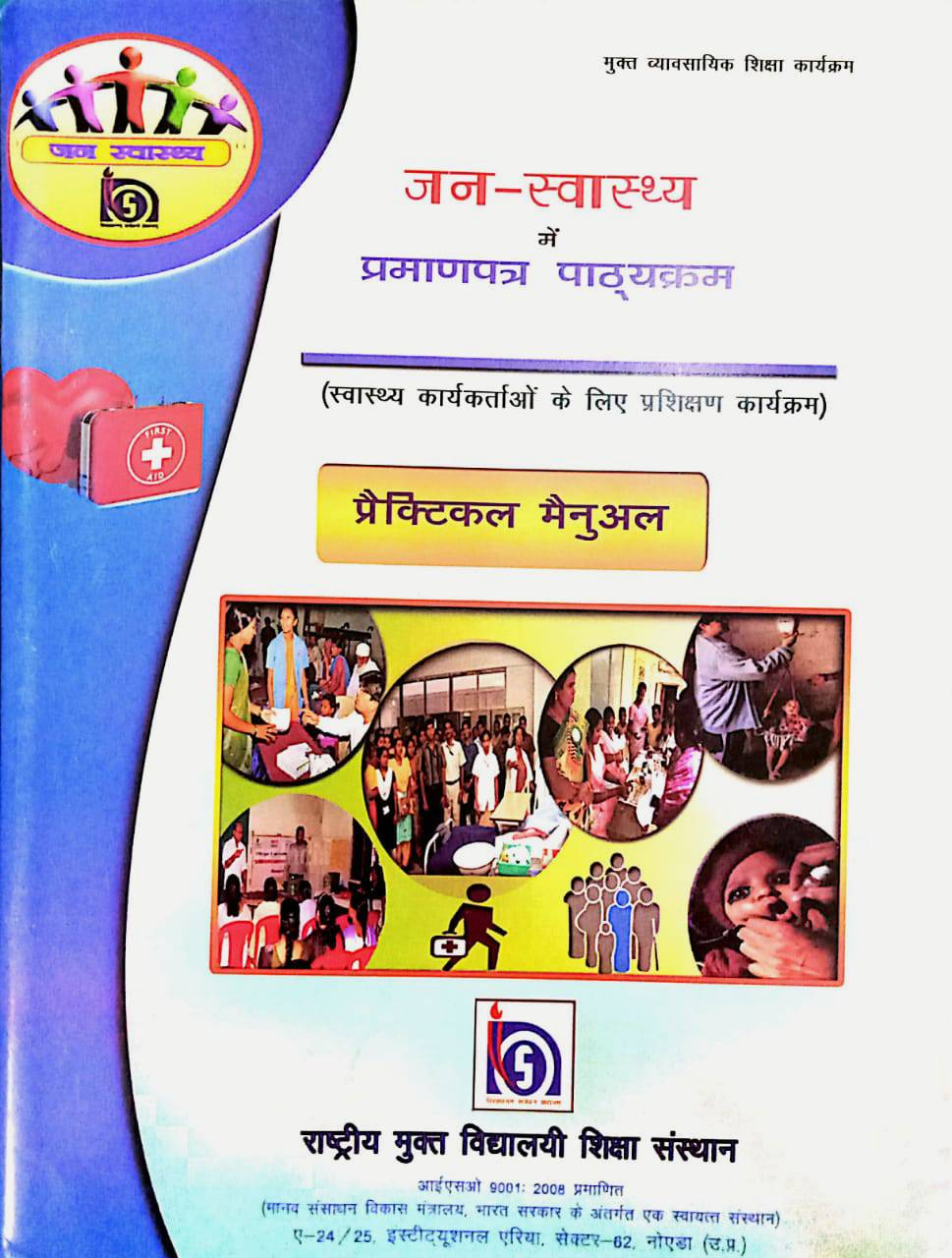 CCCH Practical  Book